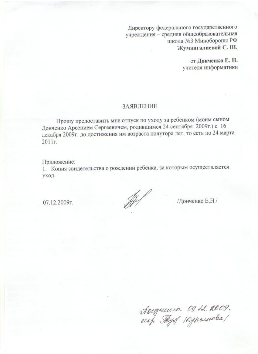 Доступ к архивнойинформации право и